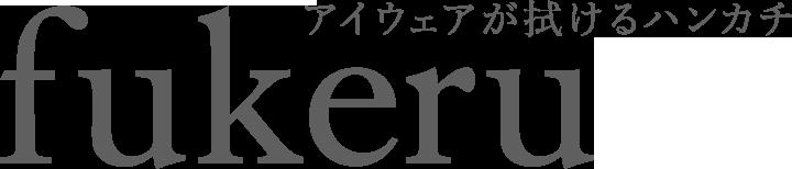 fukeru