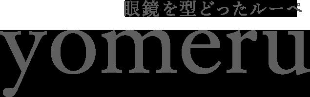 Yomeru