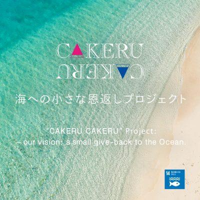 CAKERU CAKERU 海への小さな恩返しプロジェクト